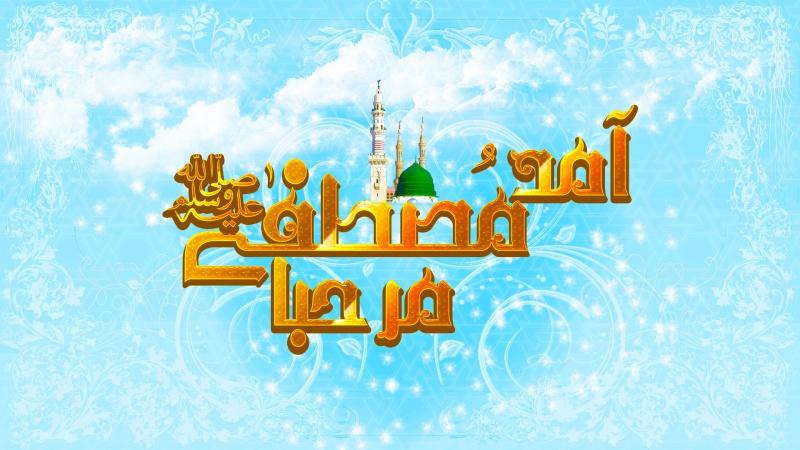 Aamad-e-Mustafa Sallal Lahu Elihe Wasalam Marhaba
